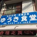 写真: 160111 ゆうき食堂