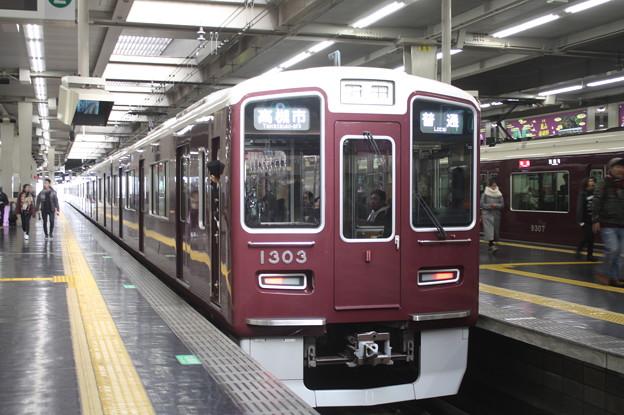 阪急京都線 1300系1303F 普通 高槻市 行