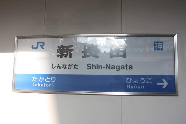 JR神戸線 新長田駅 駅名標