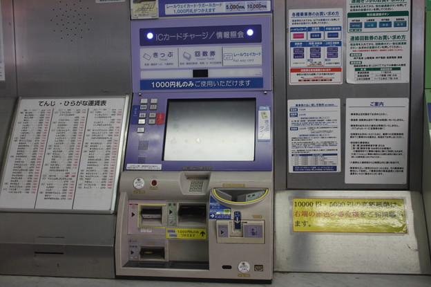 阪急 塚口駅 券売機