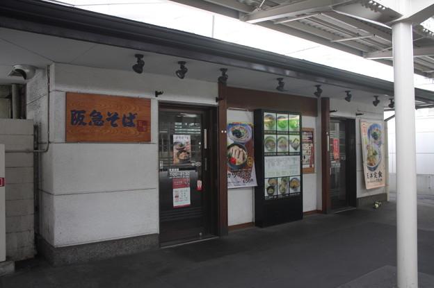 阪急 塚口駅構内 阪急そば