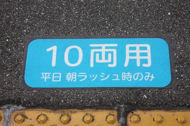 阪急 塚口駅 10両用 乗車口