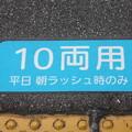 写真: 阪急 塚口駅 10両用 乗車口