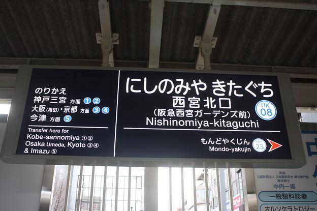 阪急今津線 西宮北口駅 駅名標