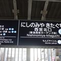 写真: 阪急今津線 西宮北口駅 駅名標