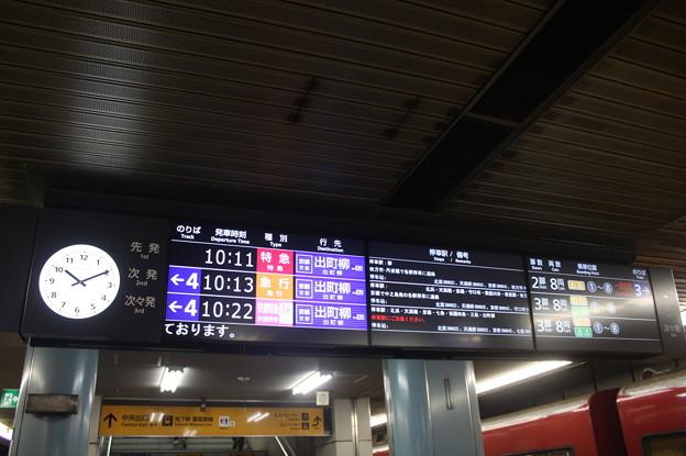 京阪本線 淀屋橋駅 発車案内表示