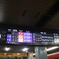 写真: 京阪本線 淀屋橋駅 発車案内表示