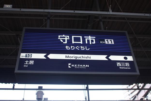 京阪本線 守口市駅 駅名標
