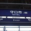 Photos: 京阪本線 守口市駅 駅名標