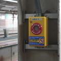 Photos: JR西日本 天王寺駅 非常停止ボタン