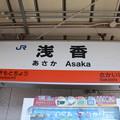 Photos: 阪和線 浅香駅 駅名標