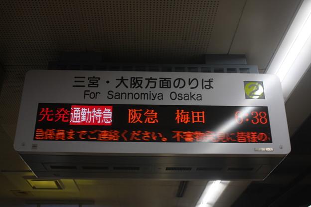 阪急神戸高速線 新開地駅2番線 発車案内表示 通勤特急 梅田