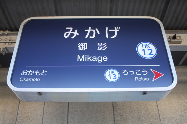 阪急神戸線 御影駅 駅名標
