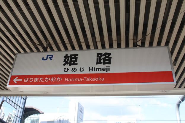 姫新線 姫路駅 駅名標