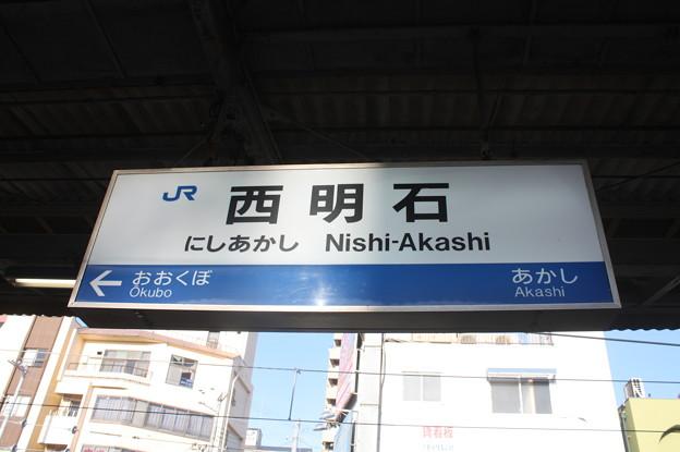 JR神戸線 西明石駅 駅名標