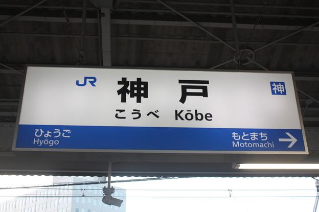 JR神戸線 神戸駅 駅名標