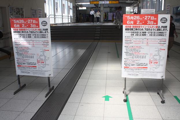 大崎駅構内コンコースにあるお知らせポスター (2)