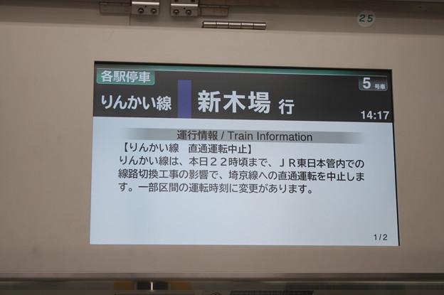 りんかい線 E233系7000番台 LCD 新木場 行 (1)