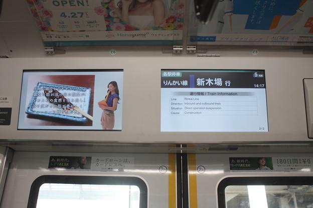 埼京線 E233系7000番台 LCD