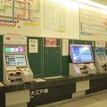 写真: 都営地下鉄大江戸線 上野御徒町駅 券売機