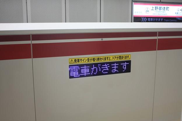 都営地下鉄大江戸線 上野御徒町駅 ホームドア