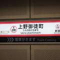 写真: 都営地下鉄大江戸線 上野御徒町駅 駅名標