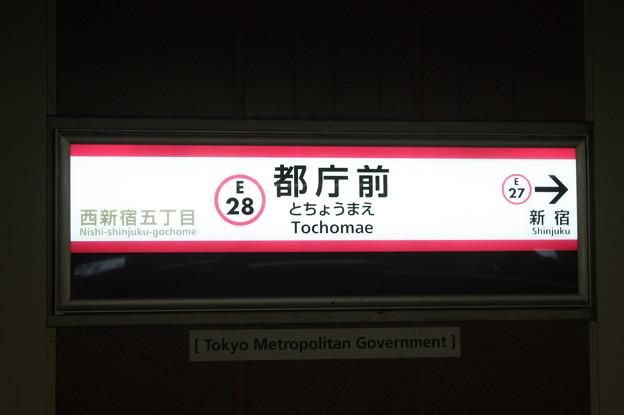 写真: 都営地下鉄大江戸線 都庁前駅 駅名標