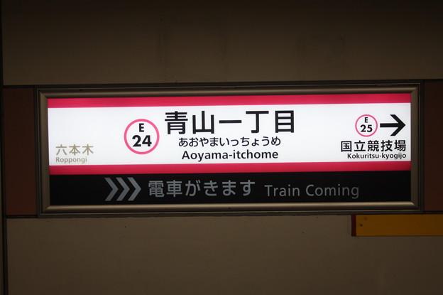 写真: 都営地下鉄大江戸線 青山一丁目駅 駅名標