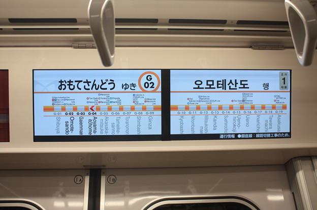東京メトロ銀座線1000系 LCD 表参道 行