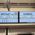 Photos: 東京メトロ銀座線1000系 LCD 表参道 行