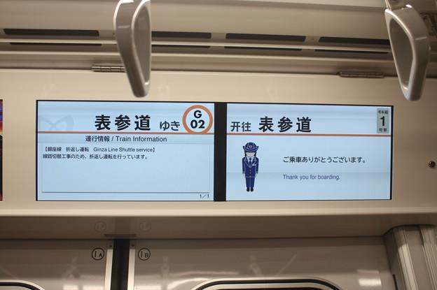 東京メトロ銀座線1000系 LCD 表参道 行 (1)