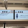 Photos: 東京メトロ銀座線1000系 LCD 表参道 行 (1)