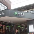 Photos: 総武線 平井駅東口