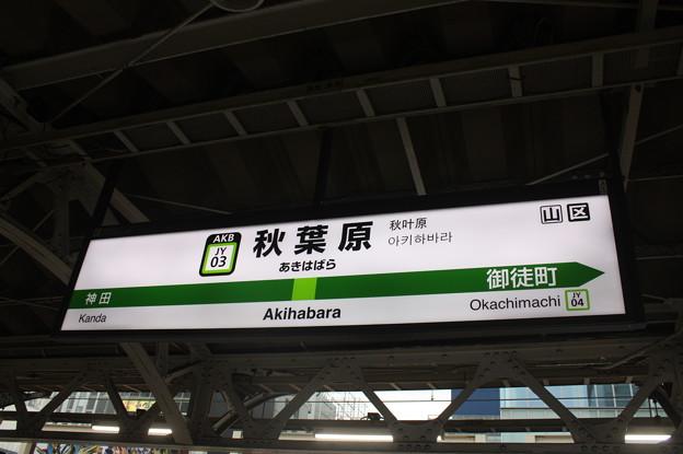 山手線 秋葉原駅 駅名標 AKB JY03