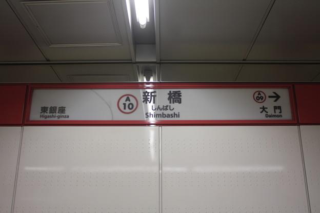 都営地下鉄浅草線新橋駅 駅名標