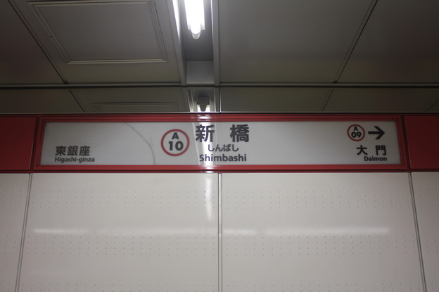 Photos: 都営地下鉄浅草線新橋駅 駅名標