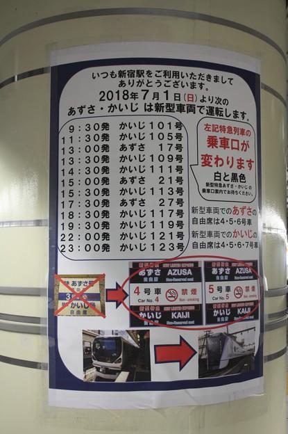 あずさ・かいじ 乗車口変更のご案内ポスター