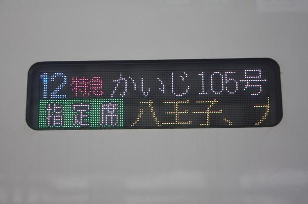 12 特急かいじ105号 指定席 (3)