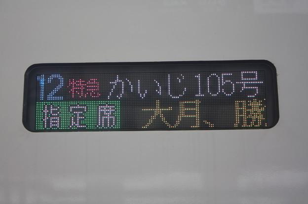 12 特急かいじ105号 指定席 (4)