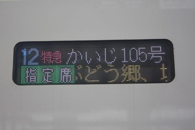 12 特急かいじ105号 指定席 (6)
