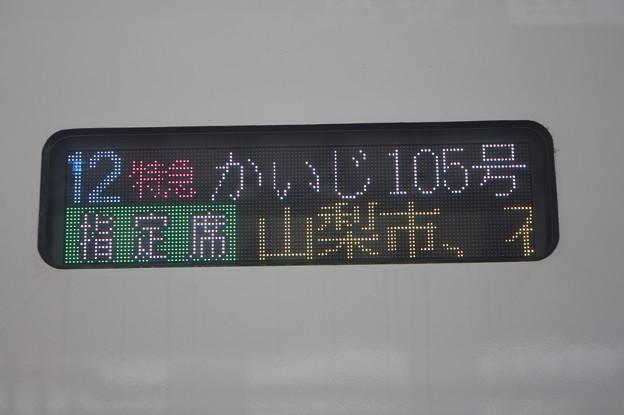 12 特急かいじ105号 指定席 (8)