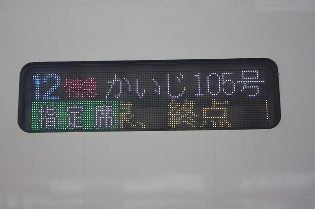 12 特急かいじ105号 指定席 (10)