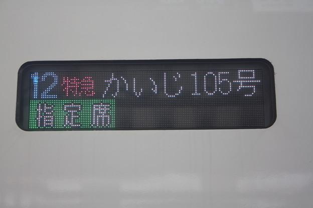 12 特急かいじ105号 指定席 (12)