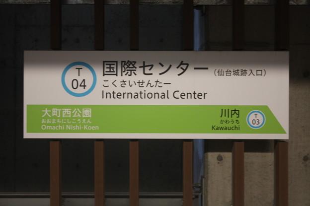 仙台市営地下鉄東西線 国際センター駅 駅名標