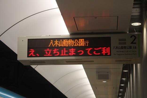 仙台市営地下鉄東西線 国際センター駅2番線 発車案内表示