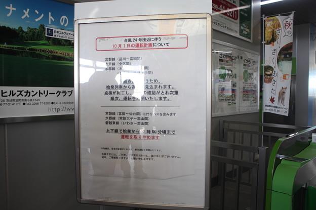 台風24号接近に伴う友部駅運転計画の貼り紙