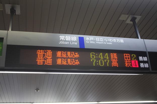 台風24号接近に伴う友部駅遅延発車案内表示