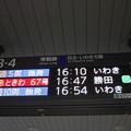 台風24号接近に伴う水戸駅常磐線下り遅延発車案内表示
