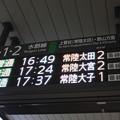 台風24号接近に伴う水戸駅水郡線遅延発車案内表示