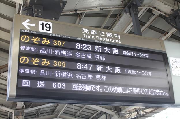 東海道新幹線東京駅19番線発車案内表示